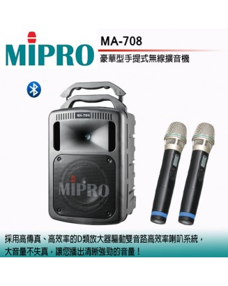 MIPRO MA-708 豪華型手提式無線擴音機