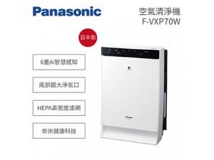 Panasonic 國際牌 空氣清淨機 加濕型 F-VXP70W