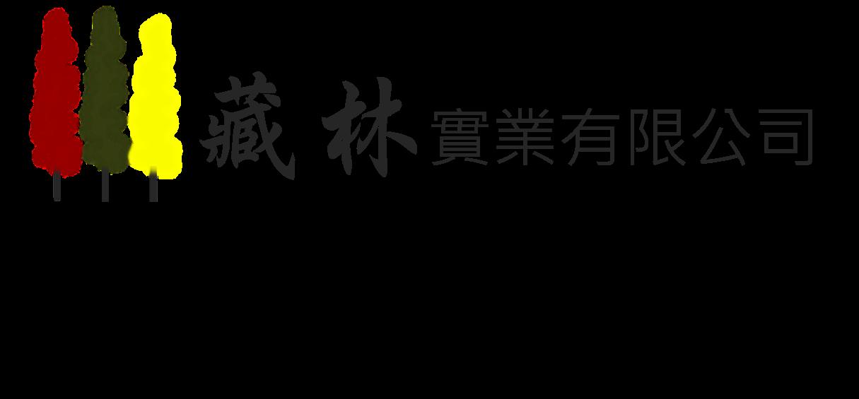 藏林實業有限公司